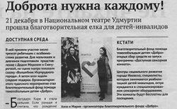 udmurtskaya-pravda-min1