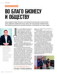 статья Чулкин_Делова Репутация_Страница_1