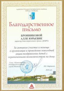 Благодарность от Администрации Октябрьского района 2018