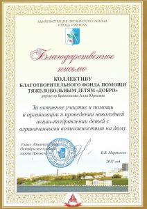 Благодарность от Администрации Октябрьского р-на 2017
