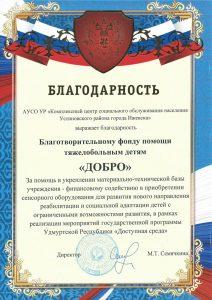 Благодарность от центра социального обслуживания Устиновского р-на